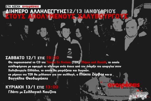 Poster_diimero_Xalivourgoi-1024x682