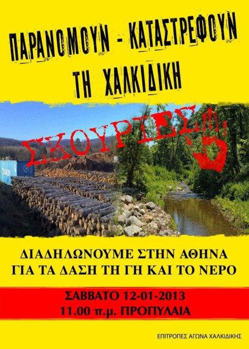 Αύριο στις 11πμ Διαδήλωση στην Αθήνα για τις Σκουριές