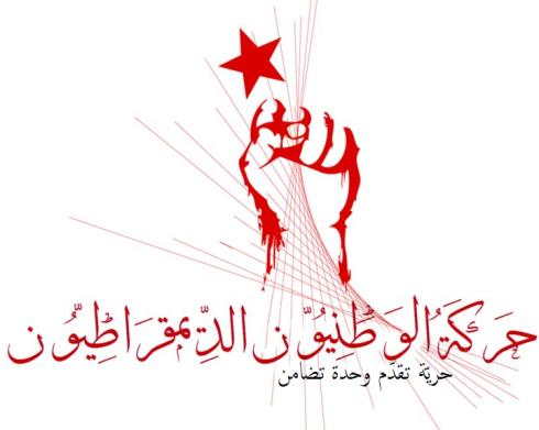 Mouvement_des_patriotes_démocrates